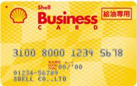 シェルビジネスカード/FUELカード