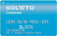 SOLATO法人カード